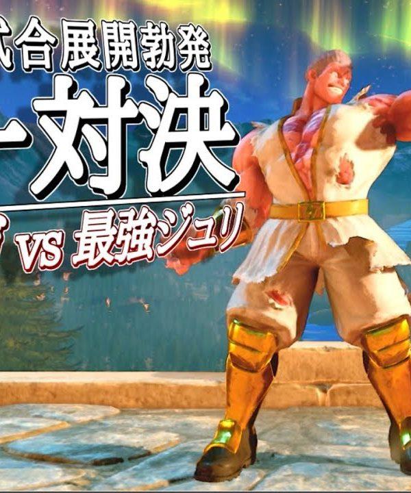 【スト5】【最高画質】最強ベガ vs 最強ジュリ「全一対決」激熱すぎる試合展開!