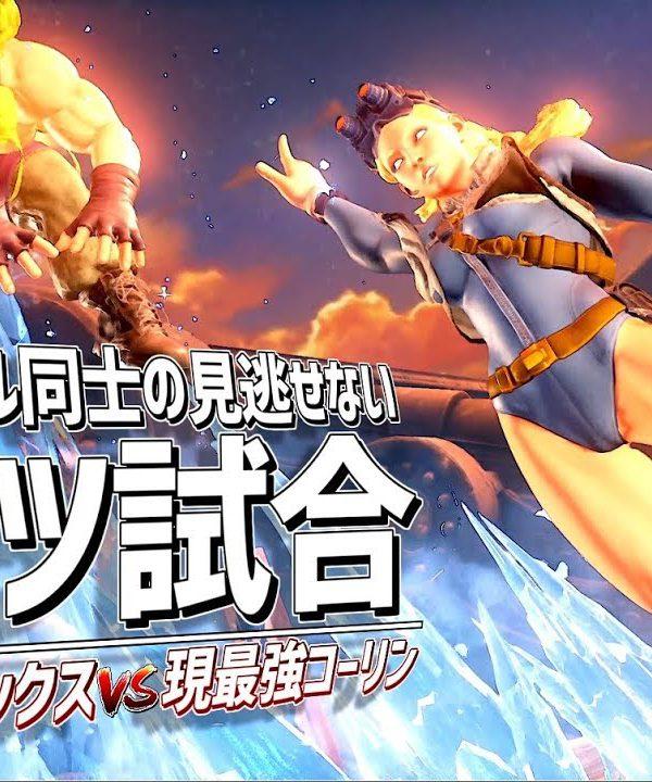 【スト5】激アツ試合「最強アレックス vs 最強コーリン」超ハイレベル同士の見逃せない対決!