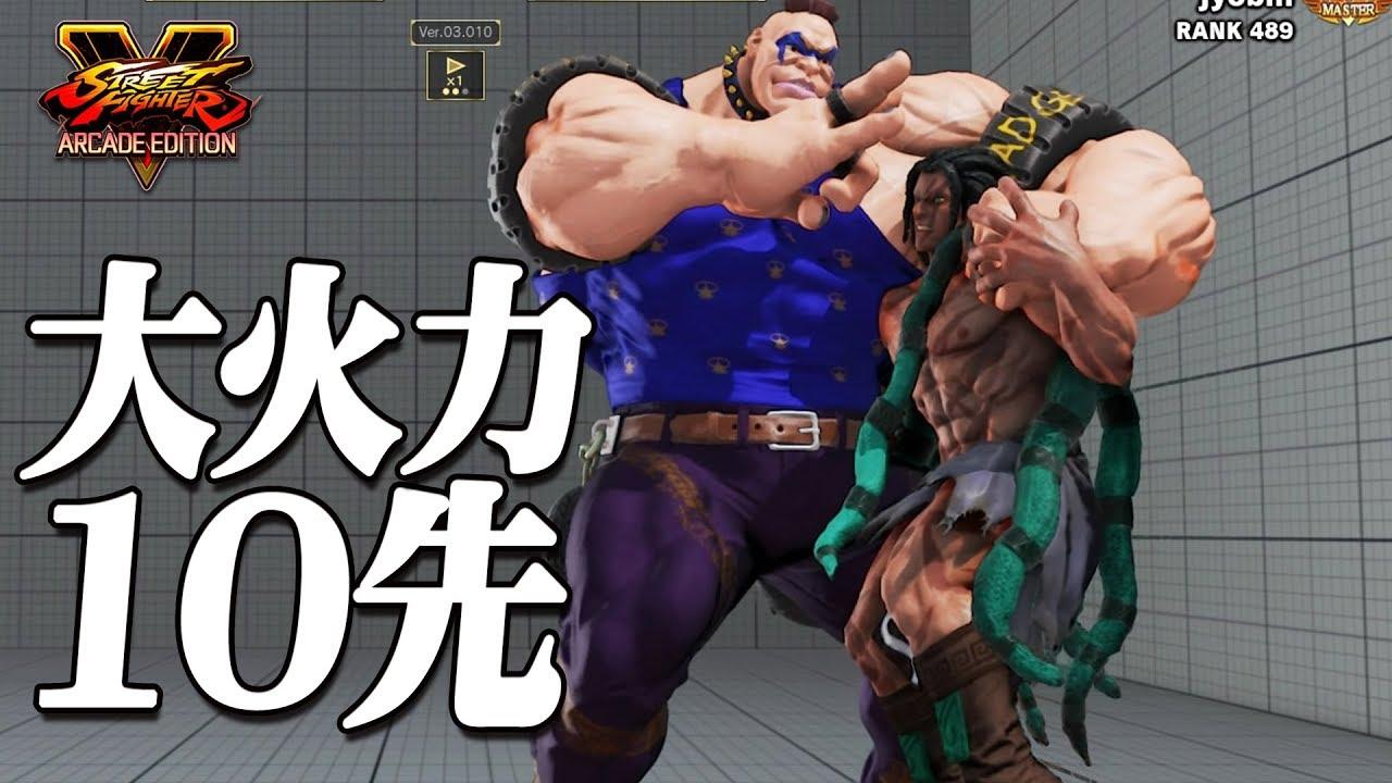 【スト5】板ザン (アビ) vs ジョビン (ネカリ) 馬鹿火力同士のゴリバトル 激うま 10先勝負