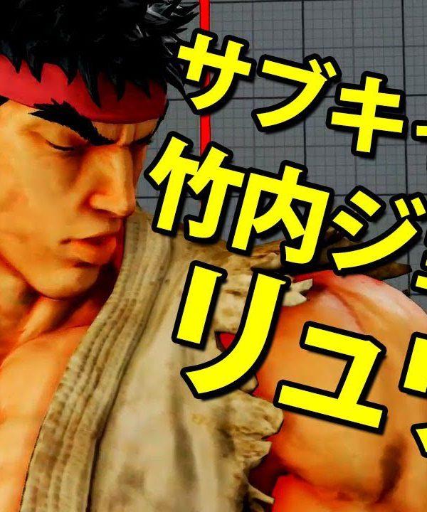 【スト5】ラシード使い竹内ジョンのリュウ! vs キャミィ