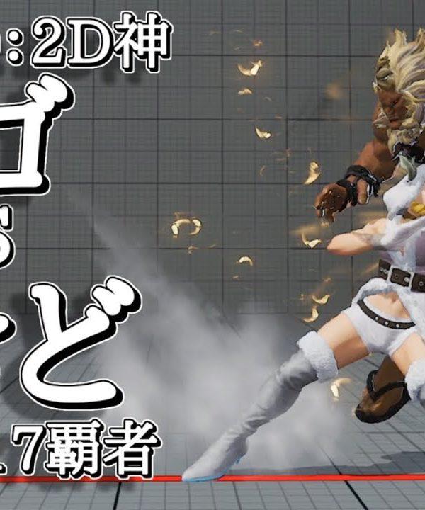 【スト5】【最高画質】親友対決「マゴ vs ときど」2DGOD vs EVO2017覇者 激熱すぎる試合!