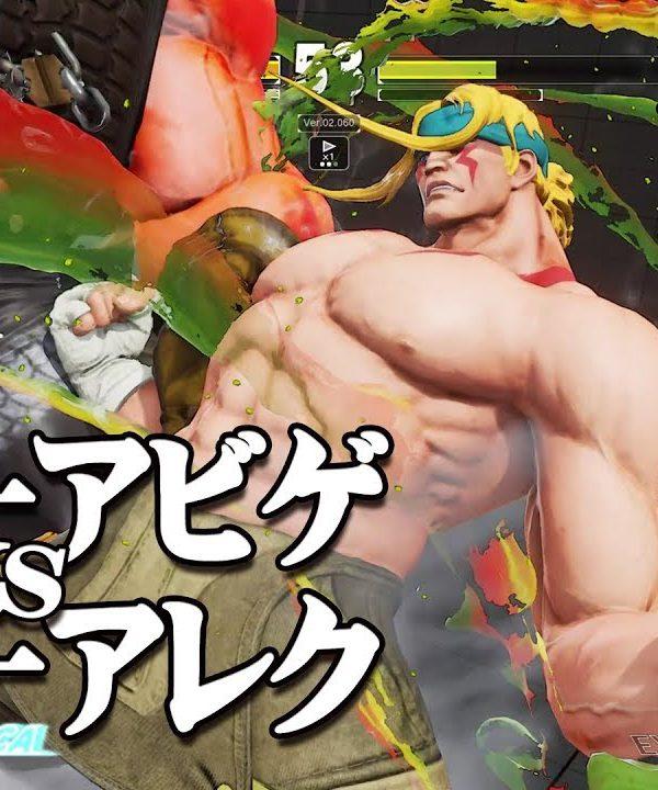【スト5】プーンコ(アビ) vs ガンファイト(アレク) 究極のパワー対決 超絶火力同士の油断ならないガチ連戦 激うま