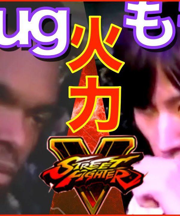 【スト5】ももち(ケン)vs Smug(バイソン)