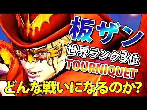 【スト5】板ザン vs Tourniquet バルログ その2 他サクラ戦