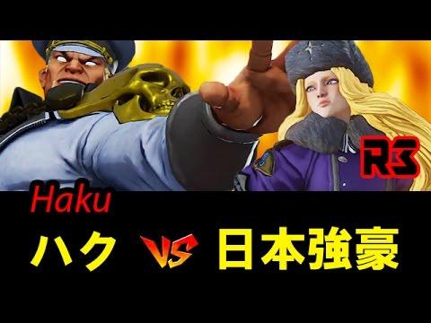 【スト5】ハク(ベガ) vs yu5ririn(コーリン) SF5 M.BISON vs KOLIN