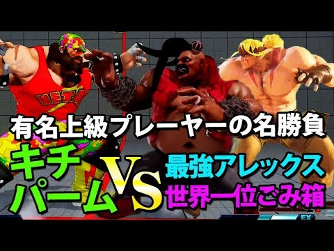 【スト5】キチパームvs世界一位ごみ箱Trashbox&最強アレックスGunFight 上級者名勝負!