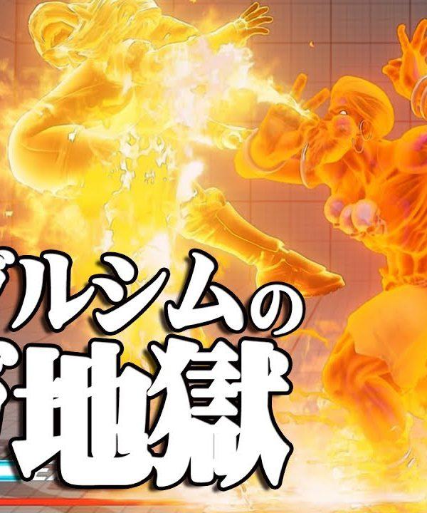 【スト5】「YHC-餅の最上級ランクマッチ」 究極の最強ダルシム ヨガマスターのガチプレイ 4激戦