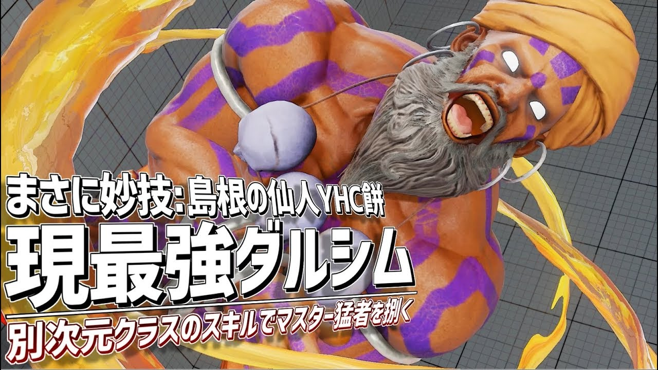 【スト5】【最高画質】まさに妙技:島根の仙人YHC餅「現最強ダルシム」別次元クラスのスキルでマスター猛者を捌く!